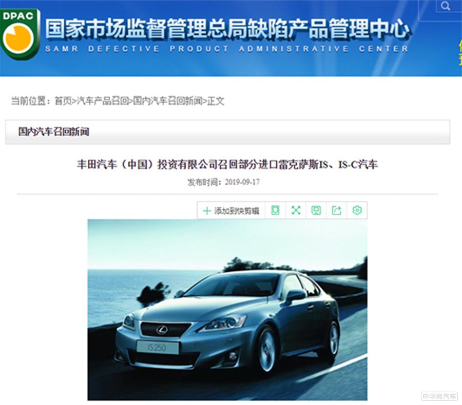 9月共召回车辆60.4万辆 丰田、马自达双双中枪