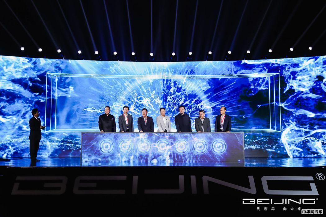 BEIJING品牌正式发布 开启北汽自主发展新篇章