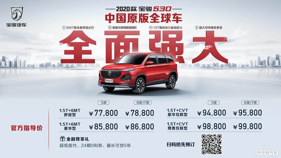售价区间7.78-9.98万元 2020款宝骏530升级上市