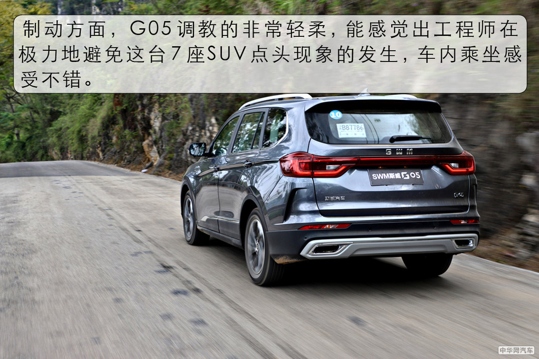七座休旅SUV就应该这么玩 试驾SWM斯威G05