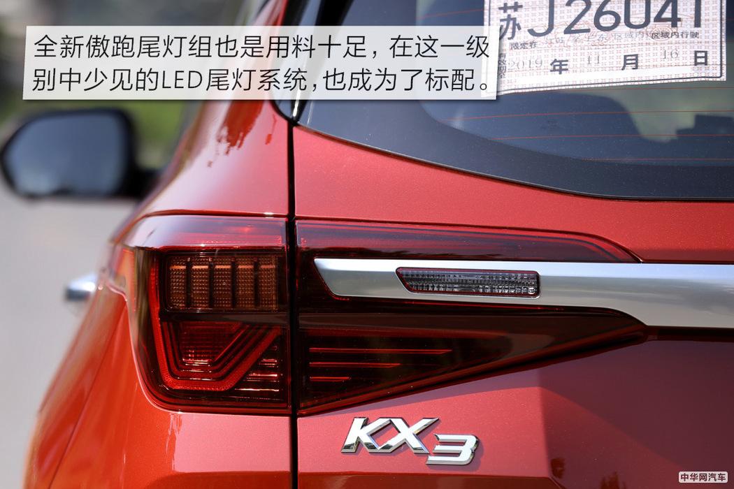 内秀也要外绚 试驾起亚新一代KX3傲跑