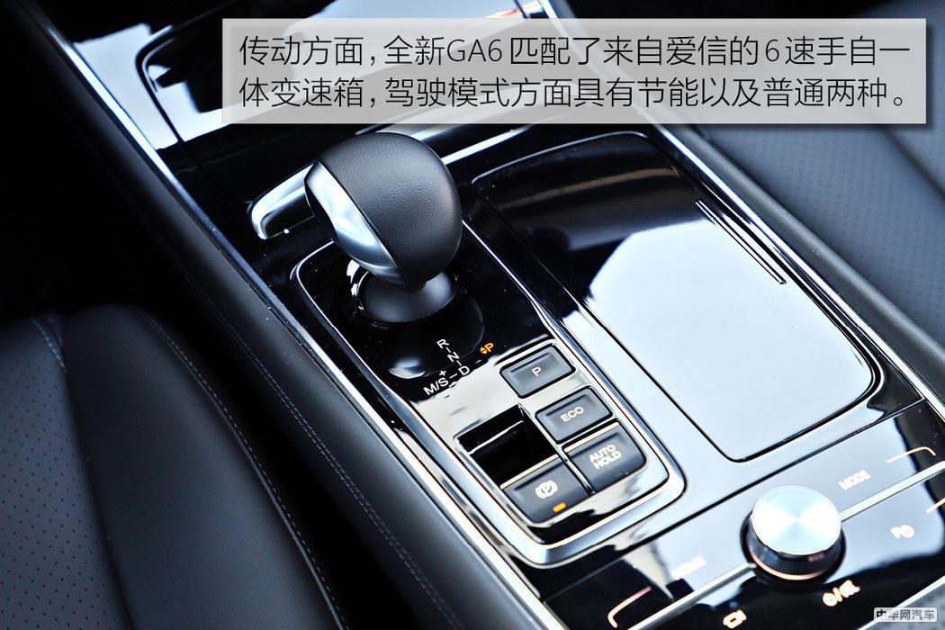 让人刮目相看? 试驾广汽传祺新一代GA6