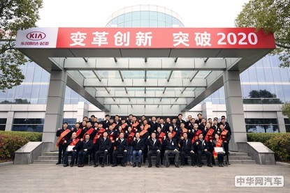 突破2020 东风悦达·起亚开启新十年篇章