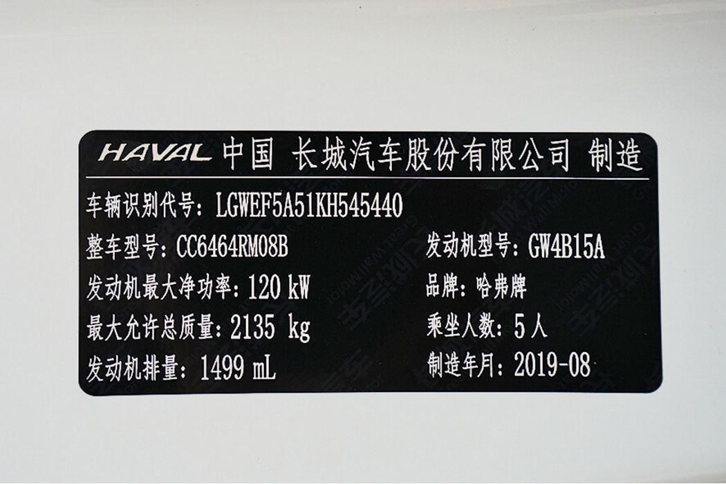 哈弗H6 2020款 1.5GDIT 自动铂金豪华版 组图