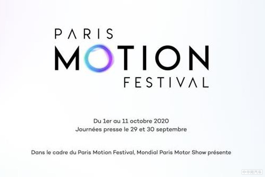 受新冠肺炎疫情影响 2020年巴黎车展宣布取消