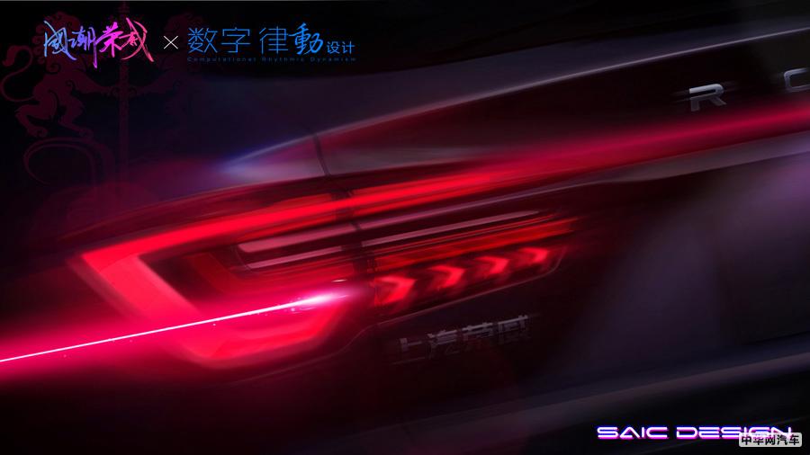 [行情]命名荣威RX5 PLUS 荣威新车局部设计概念图曝光
