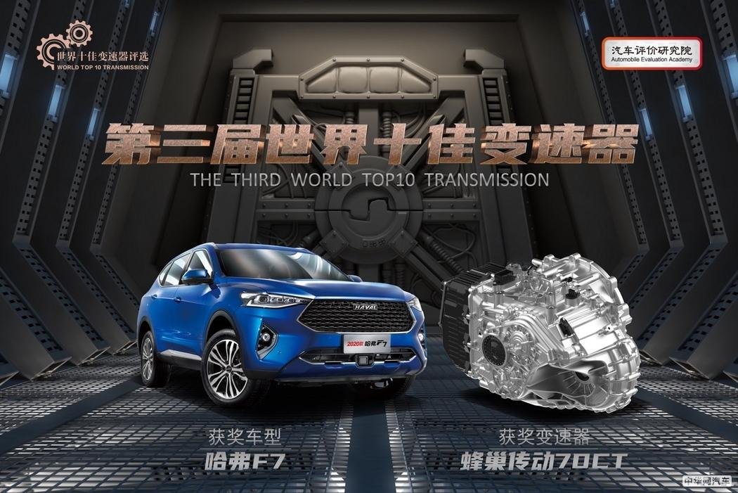 """品牌向上再进阶 长城汽车蝉联""""世界十佳变速器"""""""