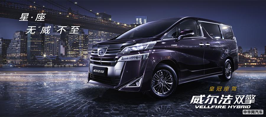 配置升级/连续双擎动力 改款丰田威尔法4月底上市