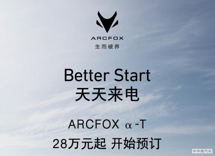 续航653km 北汽ARCFOX α-T预售28万元起