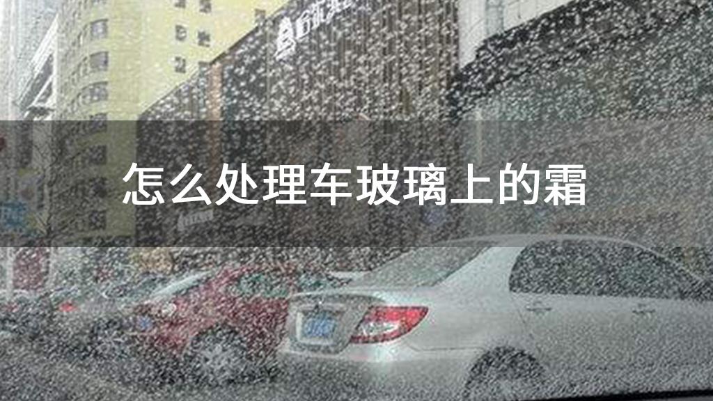怎么处理车玻璃上的霜