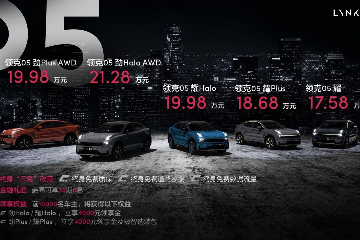 售价17.58-21.28万元 领克05极能运动SUV上市