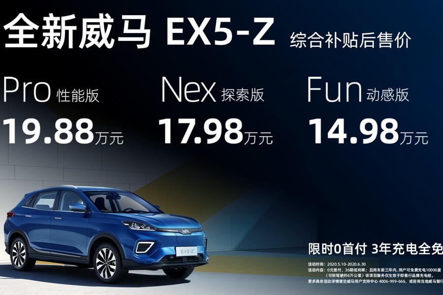 补贴后售14.98万元起 全新威马EX5-Z上市发售