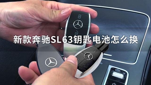 新款奔驰SL63钥匙电池怎么换