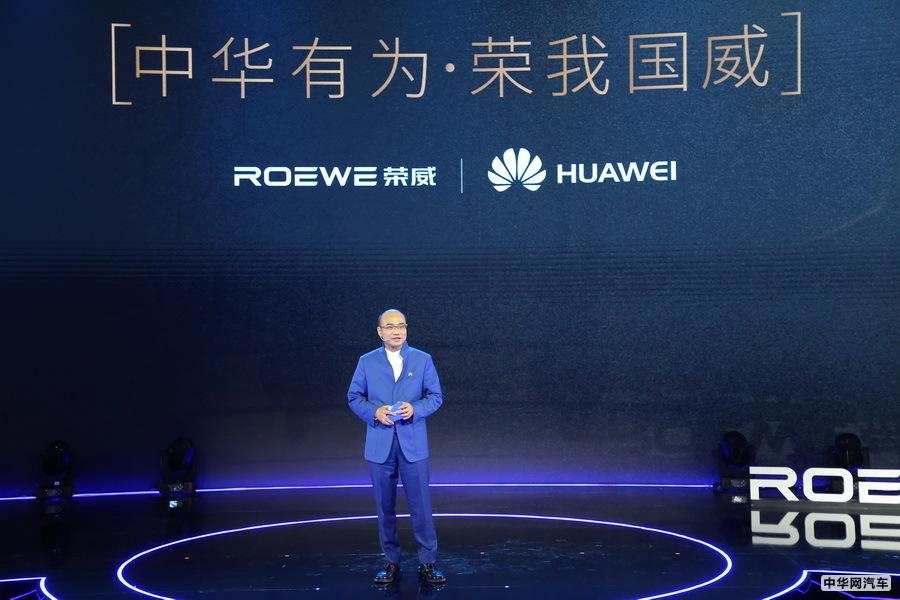 上汽荣威双标战略发布 引领中国汽车迈向更高端