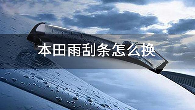 本田雨刮条怎么换