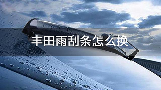 丰田雨刮条怎么换