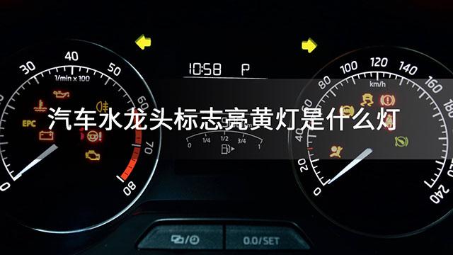 汽车水龙头标志亮黄灯是什么灯