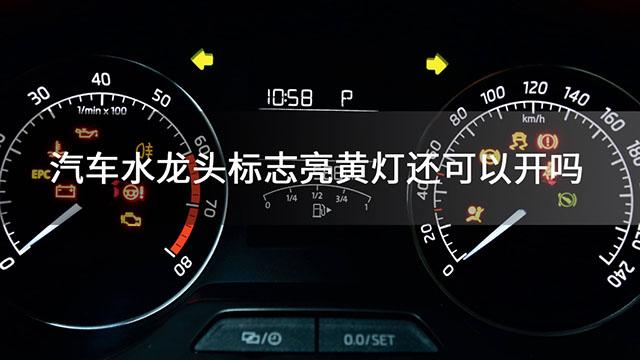 汽车水龙头标志亮黄灯还可以开吗