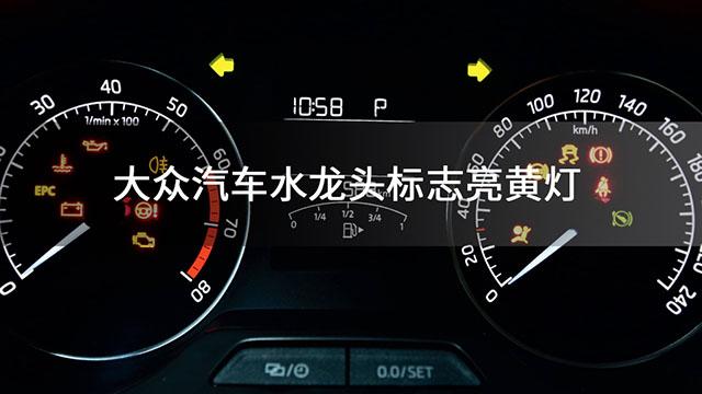 大众汽车水龙头标志亮黄灯