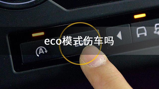 eco模式伤车吗