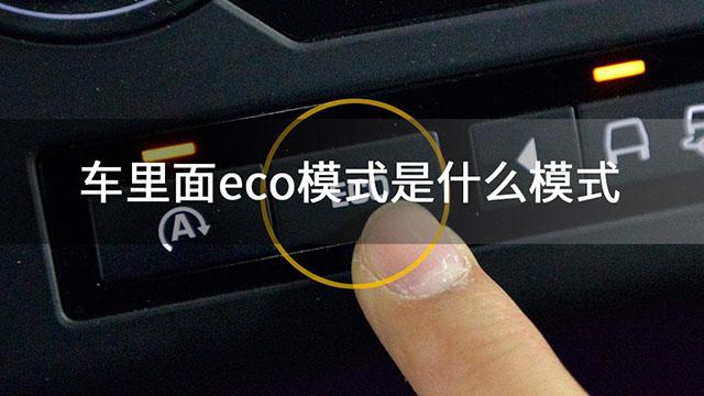 车里面eco模式是什么模式