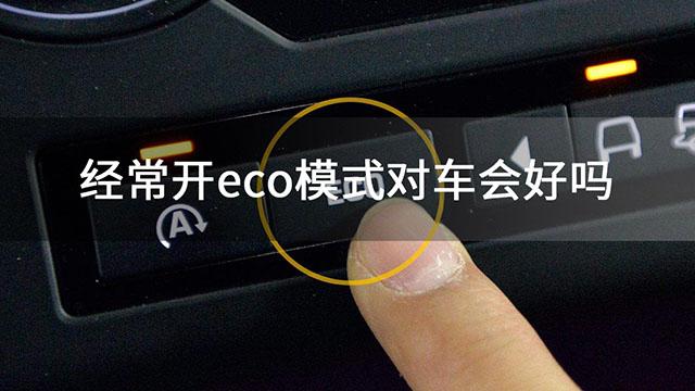 经常开eco模式对车会好吗