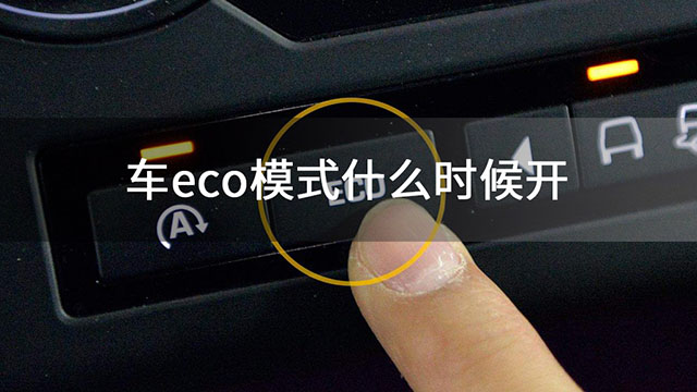 车eco模式什么时候开