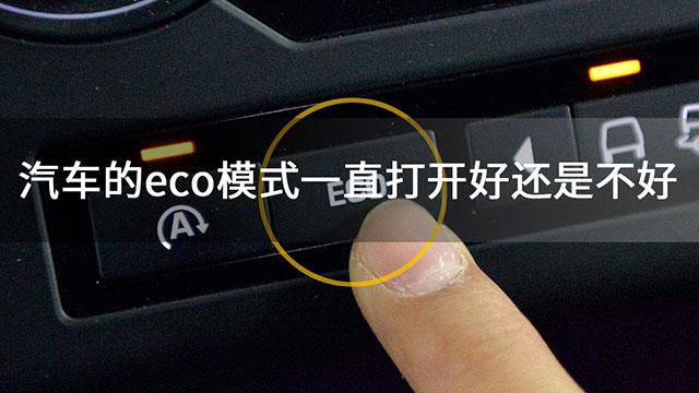 汽车的eco模式一直打开好还是不好