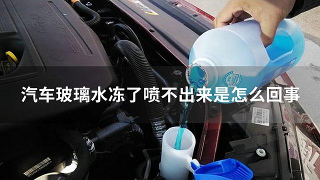 汽车玻璃水冻了喷不出来是怎么回事