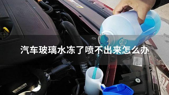 汽车玻璃水冻了喷不出来怎么办