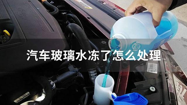 汽车玻璃水冻了怎么处理