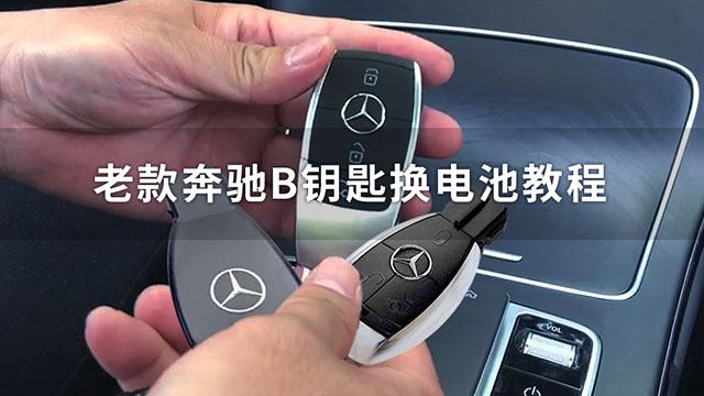 老款奔驰B钥匙换电池教程