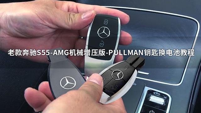 老款奔驰S55-AMG机械增压版-PULLMAN钥匙换电池教程