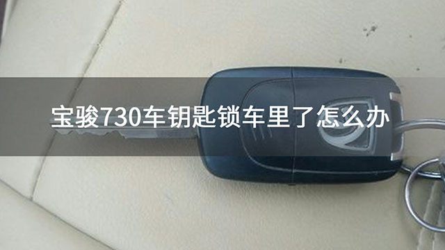 宝骏730车钥匙锁车里了怎么办