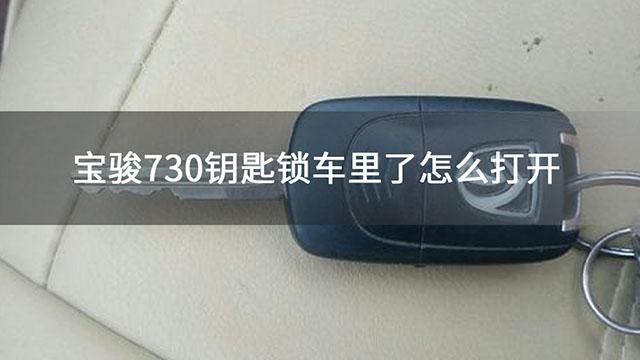 宝骏730钥匙锁车里了怎么打开