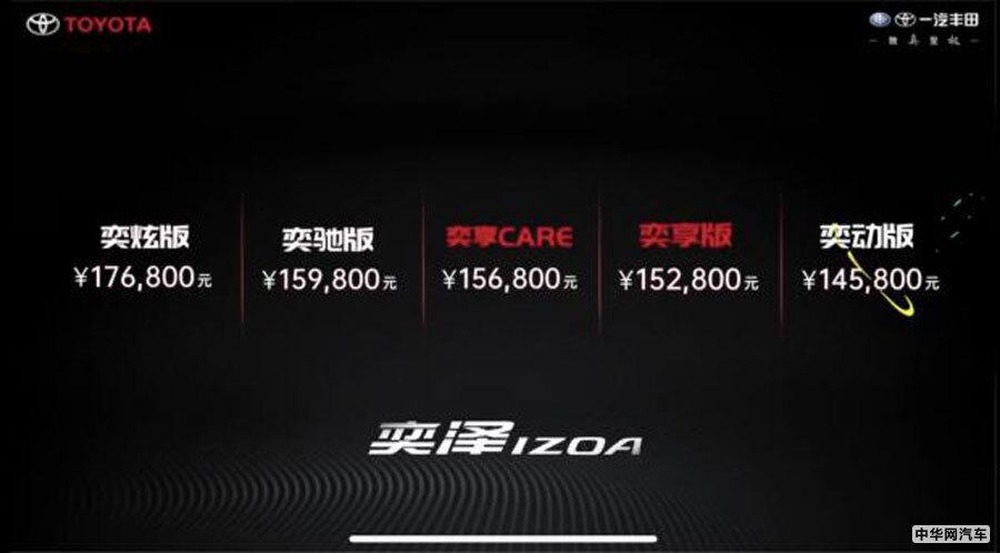 14.58万元起售 2020款丰田奕泽/奕泽E进擎上市