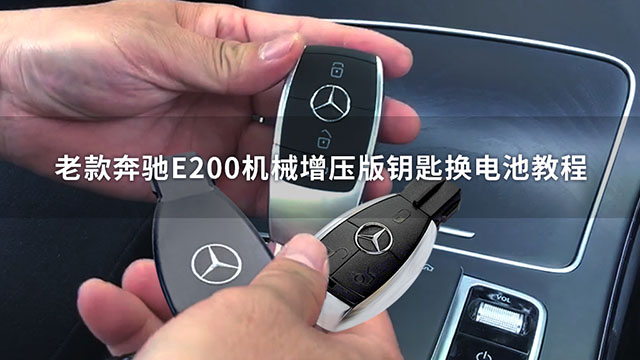老款奔驰E200机械增压版钥匙换电池教程