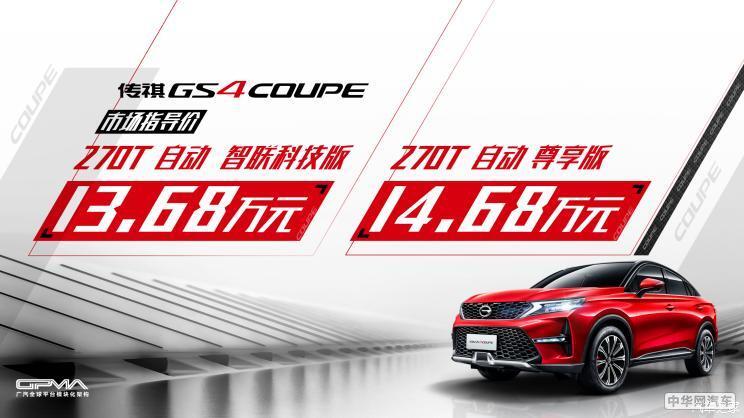 售价13.68-14.68万元 传祺GS4 COUPE正式上市