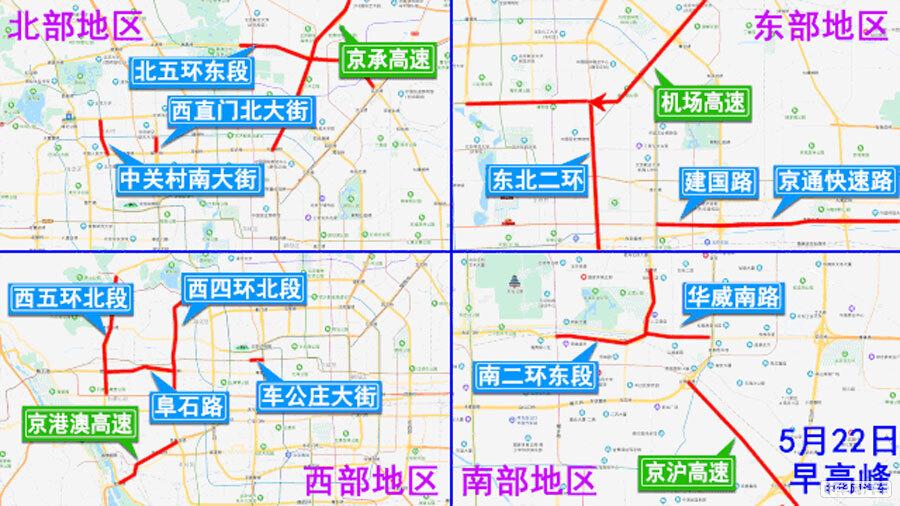 22日早间长安街、前三门大街等路段将交通管制