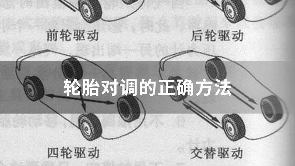 轮胎对调的正确方法
