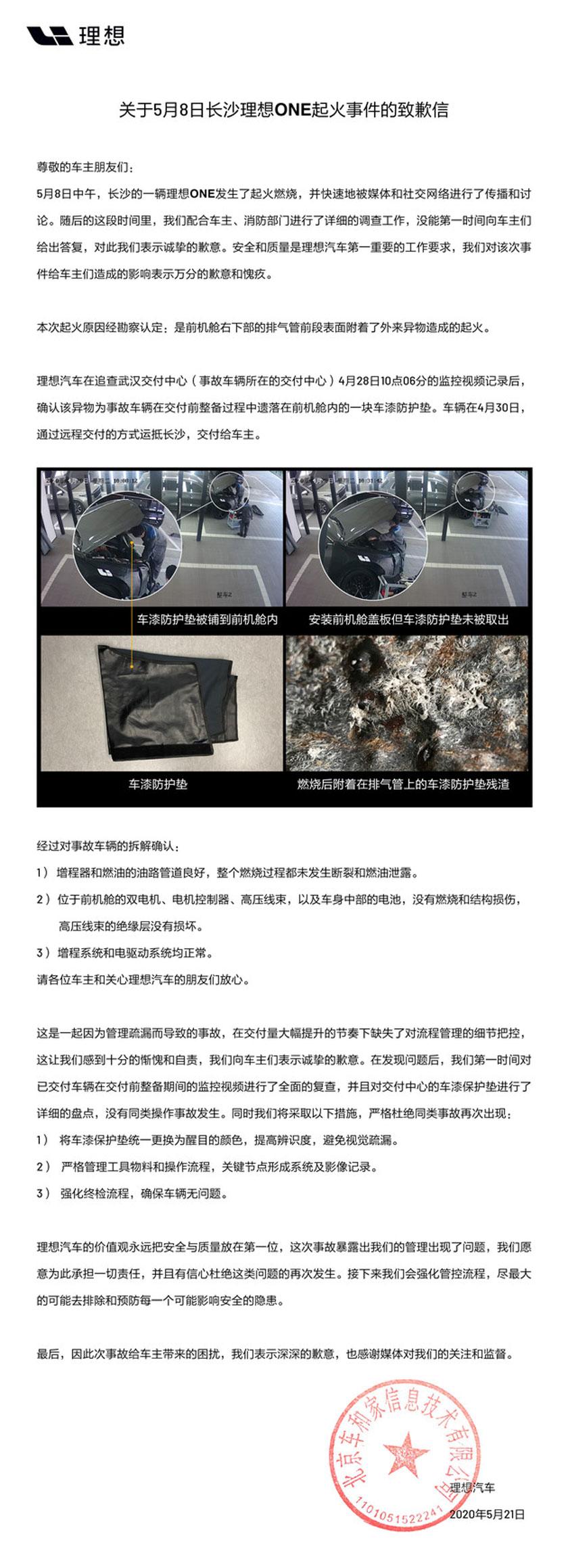 一块防护垫惹的祸 理想ONE自燃事故原因公布