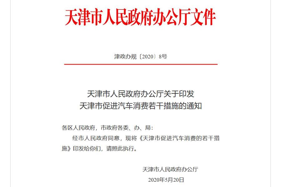 """为刺激汽车消费再出""""新招""""天津增发3.5万指标"""