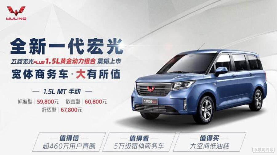 售价5.88-6.78万元 五菱宏光PLUS 1.5L正式上市