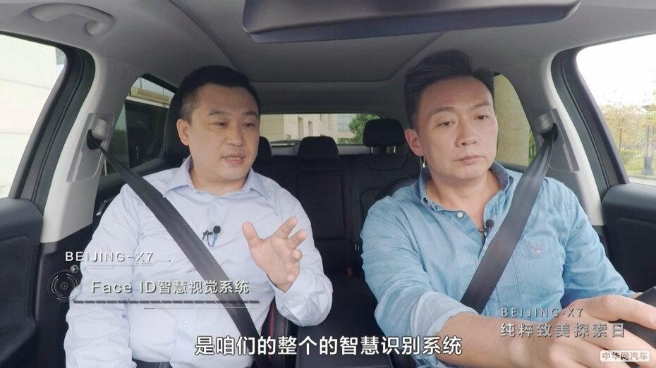 云端首秀预售10-15万 BEIJING-X7全面接受预订