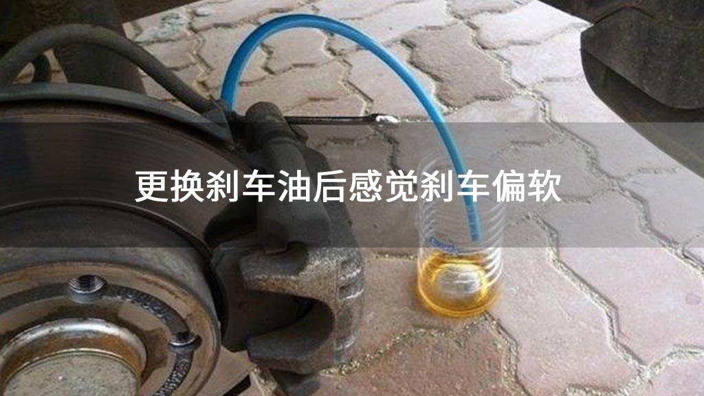 更换刹车油后感觉刹车偏软
