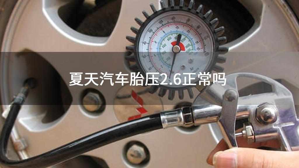 夏天汽车胎压2.6正常吗