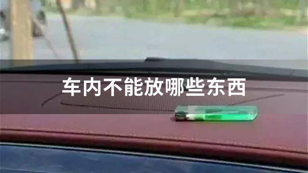 车内不能放哪些东西