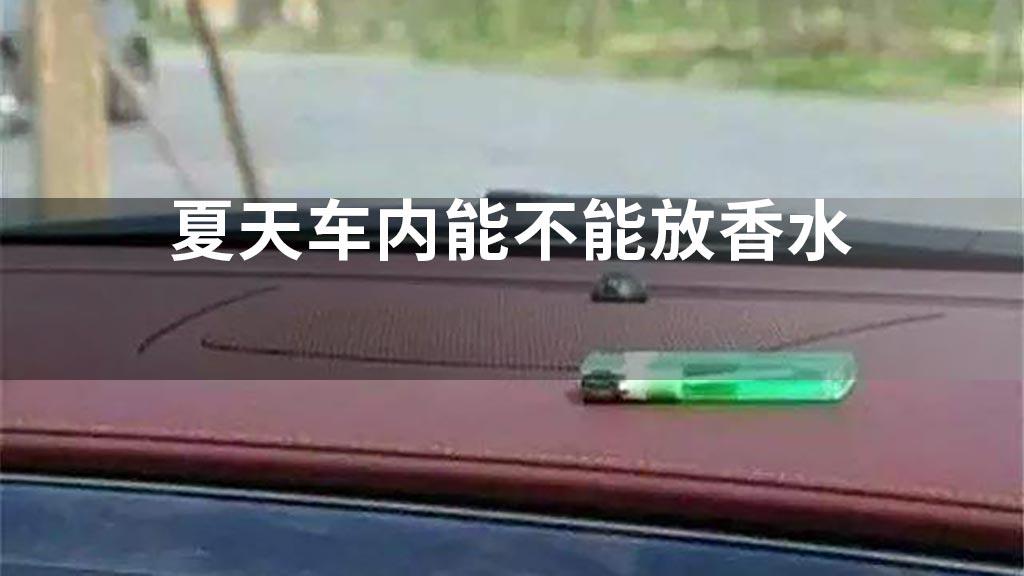 夏天车内能不能放香水