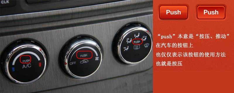 车上的push是什么意思