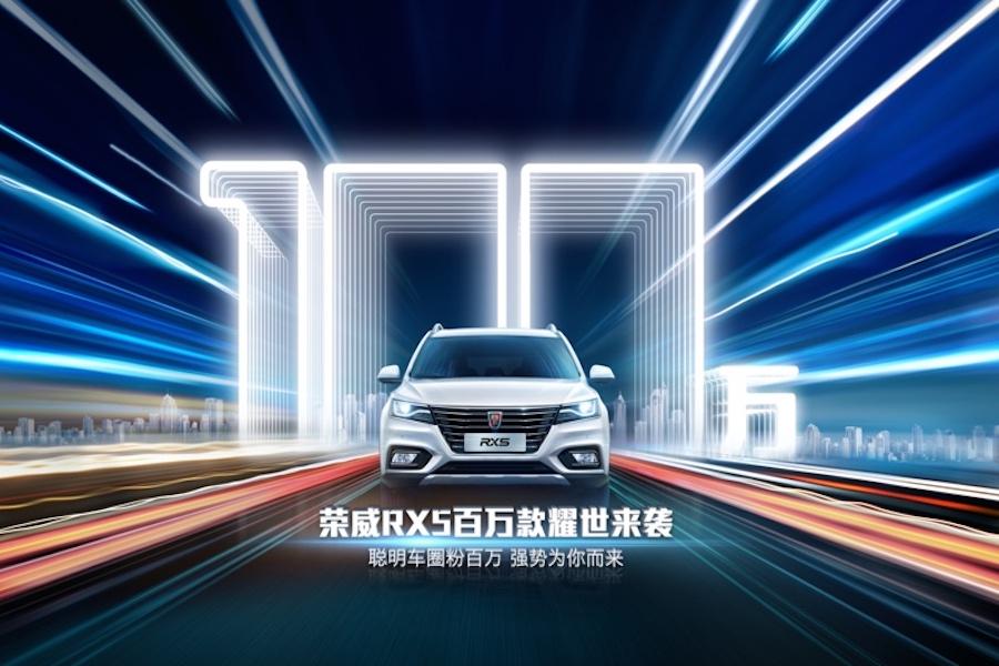 售价9.18万元起 荣威RX5 4G互联百万款领潮上市